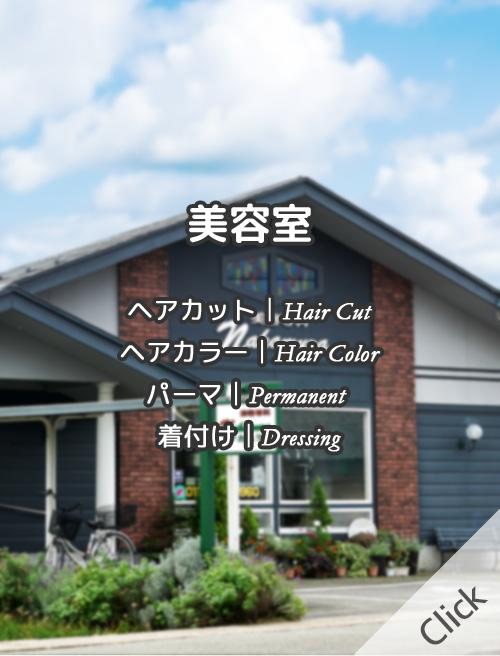 美容室 美容専科ナカムラ