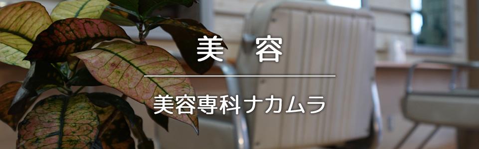 美容 美容専科ナカムラ
