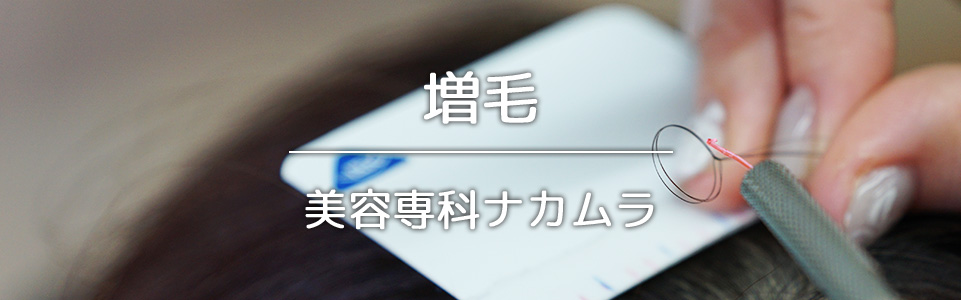 増毛 美容専科ナカムラ