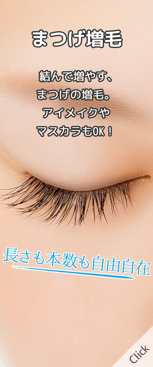 まつげ増毛 美容専科ナカムラ